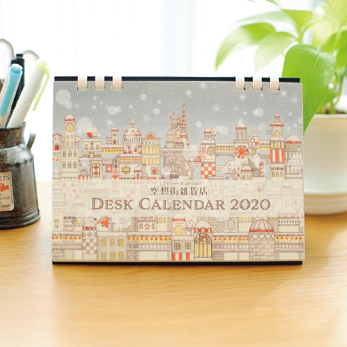 2020年卓上カレンダー