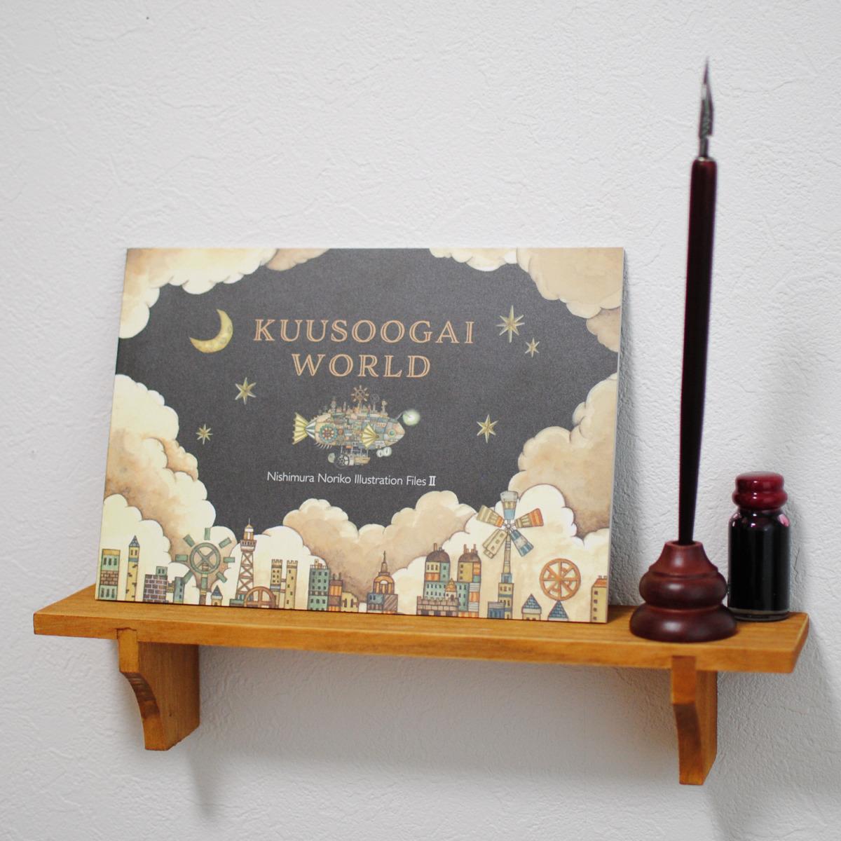 空想街作品集Ⅱ「Kuusoogai World」