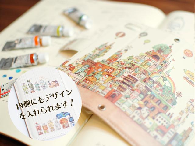 「画材の王国」アンドロイドはめ込み式手帳型スマホケース【内側デザイン可】