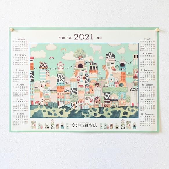 カレンダーポスター2021《うし年》「ミルクの文明」