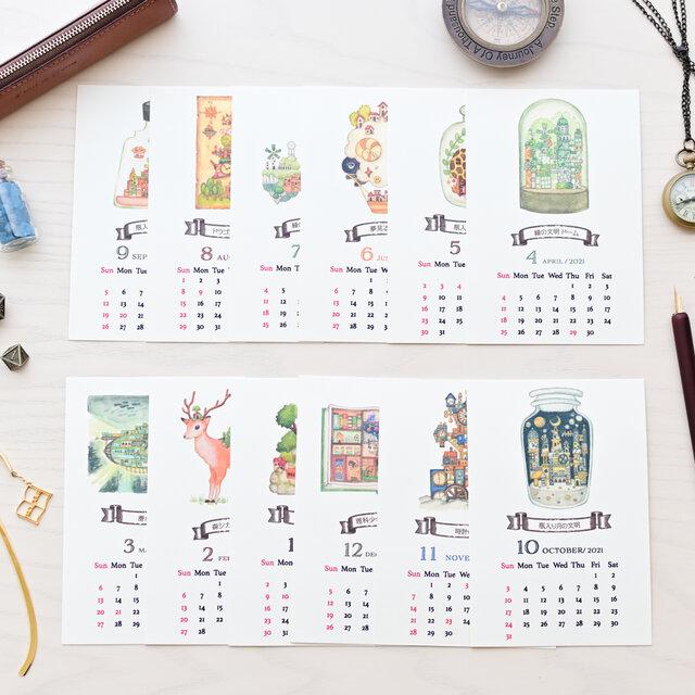 4月始まりカレンダー2021 葉書サイズ