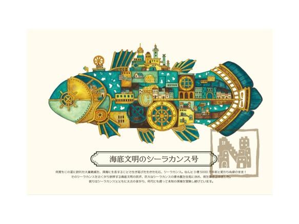ポストカード4枚セット15「海底文明のシーラカンス号の街」