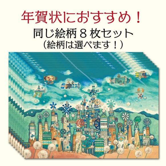 ポストカード8枚セット【同じ絵柄8枚】