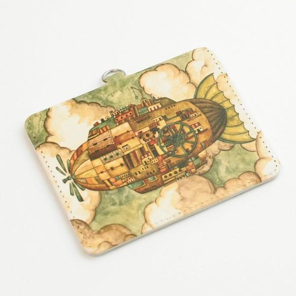 パスケース「飛行船の街」